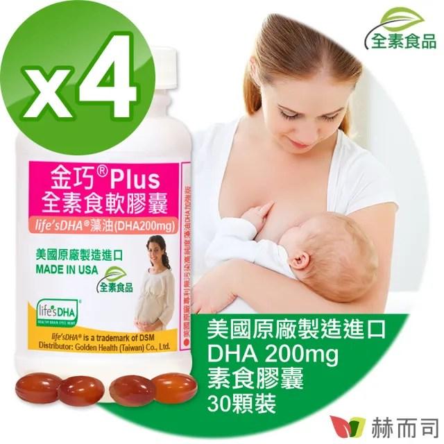 【赫而司】金巧Plus全素食軟膠囊30顆*4罐(藻油500mg加強植物DHA美國DSM原廠進口懷孕婦哺乳婦首選)