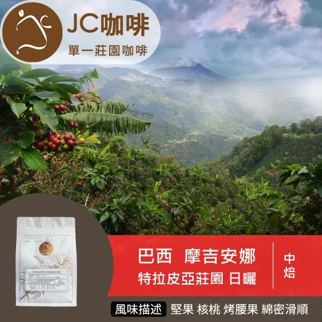 【JC咖啡】咖啡豆 - 巴西 摩吉安娜 皇后莊園 日曬 - 半磅(230克/包)