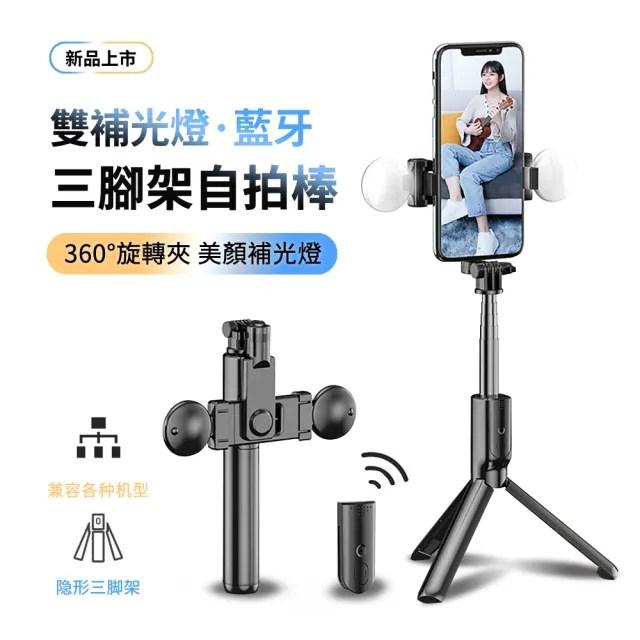 【ANTIAN】雙補光燈手機三腳架LED明肌補光燈藍牙自拍棒(70cm 通用)
