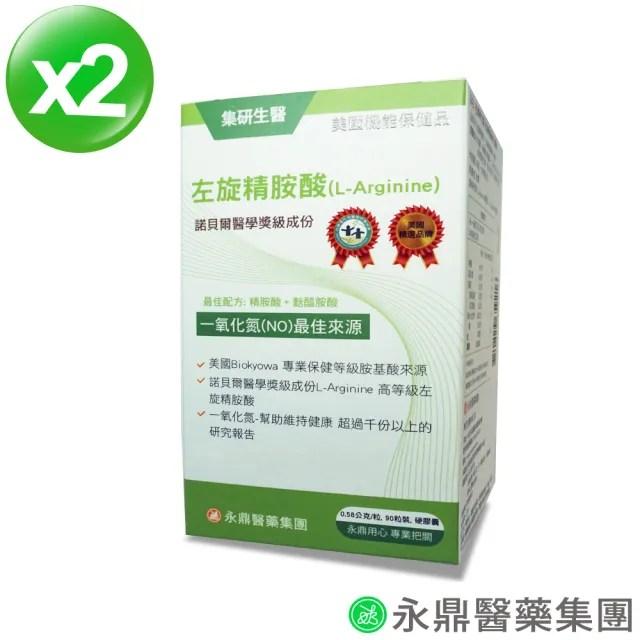 【集研生醫】左旋精胺酸複方膠囊(90粒X2盒組)
