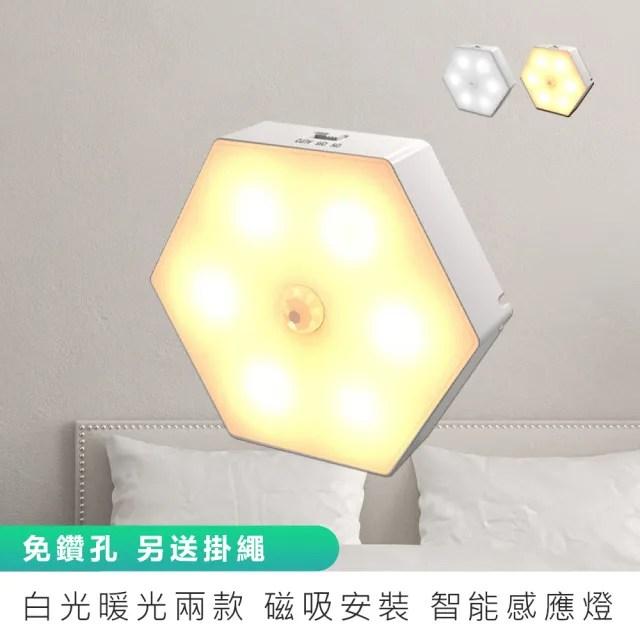 【麥瑞】智能感應小夜燈(小夜燈 LED燈 照明燈 感應燈 護眼燈 磁吸安裝 夜燈 床頭燈 手電筒 衣櫃燈 白暖光)