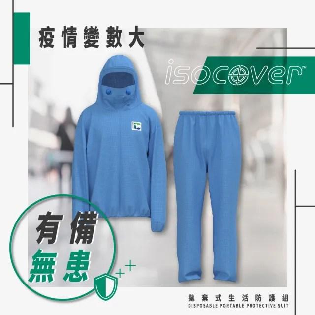 【Isocover】聚陽拋棄式生活防護組/外套&長褲組/非醫療用/L(MIT、防護隔離、飛行、上下套)