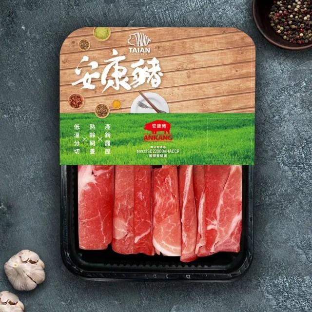 【泰安食品】安康豬豬肉火鍋片(產銷履歷國產豬肉)