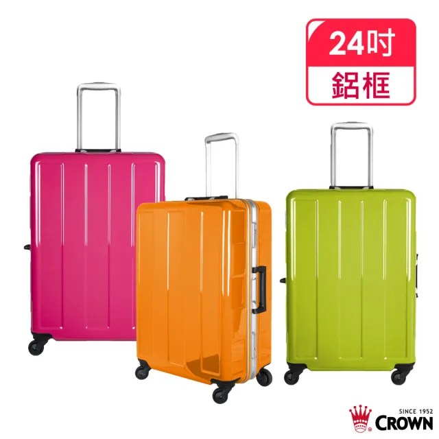 【CROWN 皇冠】24吋 亮面鋁框拉桿箱 行李箱(旅行箱 TSA海關鎖)