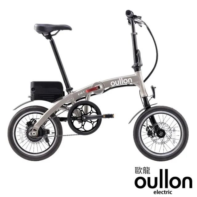 【oullon歐龍】E16-1小紅隼 台灣製單速5段電助力 36V鋰電續航50公里 鋁合金碟煞電動輔助折疊自行車-五色