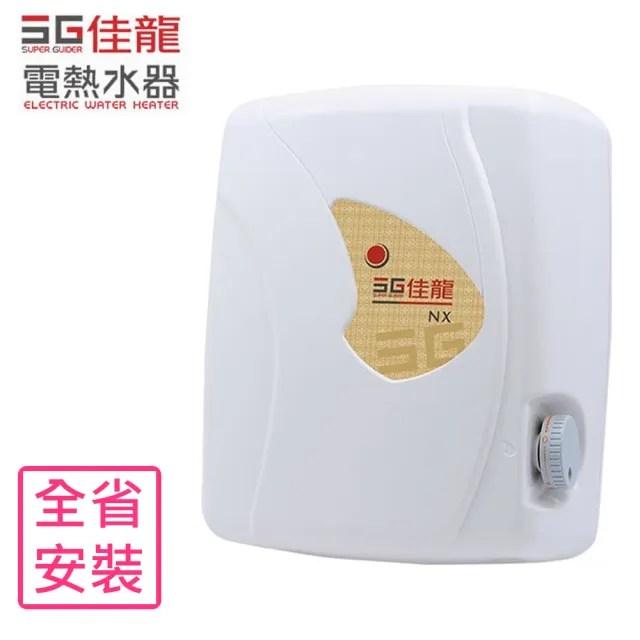 【佳龍】全省安裝 即熱式瞬熱式自由調整水溫熱水器(NX88)
