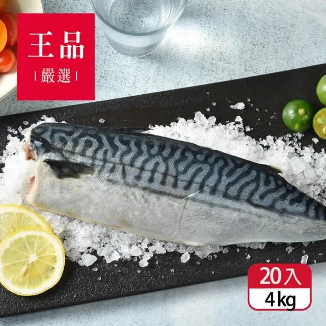 【王品集團】王品嚴選超大極厚挪威薄鹽鯖魚片(無紙板淨重180-220g/片x20入/箱)