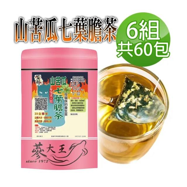 【蔘大王】台灣山苦瓜七葉膽茶 夜貓族養生茶(6gX10包X6組)(促進代謝/退火解渴/不再喝飲料了)