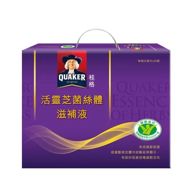 【桂格】活靈芝滋補液禮盒60ml*30入(隨時備好免疫力 健康鞏固才夠力)