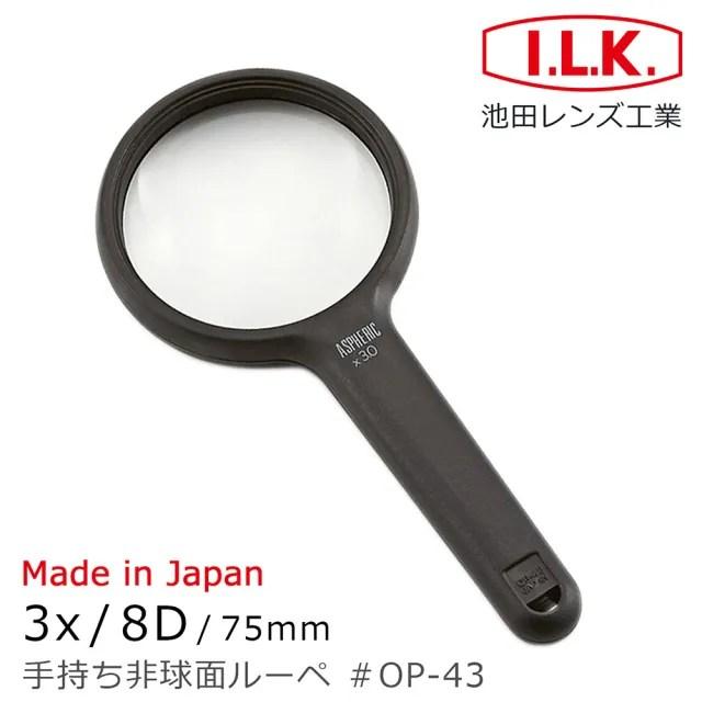 【I.L.K.】3x/8D/75mm 日本製非球面手持型放大鏡(OP-43)
