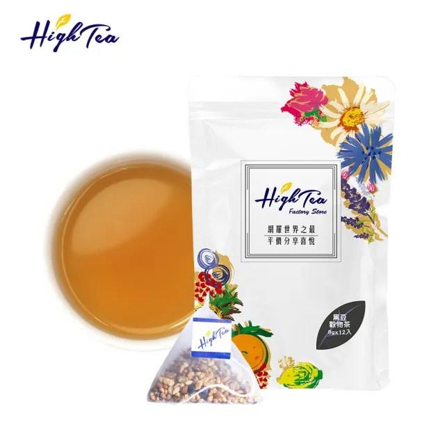 【High Tea 伂橙】黑豆穀物茶8g  x 12入(調和蕎麥 玄米 滿滿的穀香四溢)