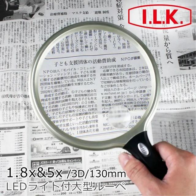 【I.L.K.】1.8x&5x/3D/130mm LED大鏡面手持型放大鏡(SN-130LH)