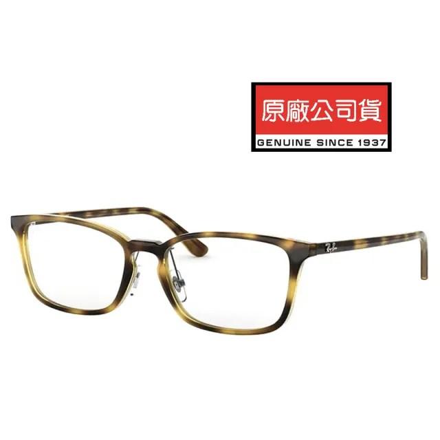 【RayBan 雷朋】簡約設計光學眼鏡 亞洲版 舒適可調鼻墊 RB7149D 2012 玳瑁色 公司貨