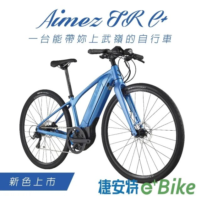 【GIANT】Liv Aimez SR-E+ 智能移動電動自行車