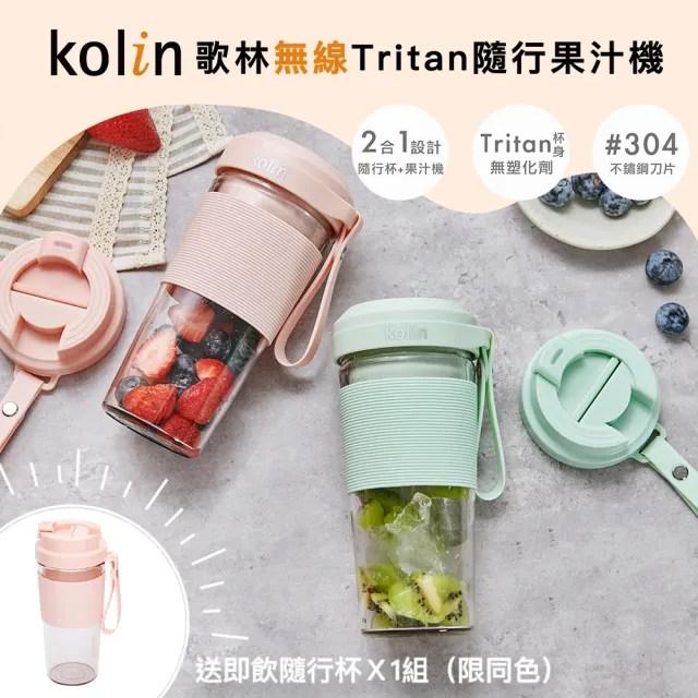 【Kolin 歌林】無線Tritan隨行果汁機_雙杯組_粉紅/粉綠(2021年最新上市/無塑化劑/USB充電)