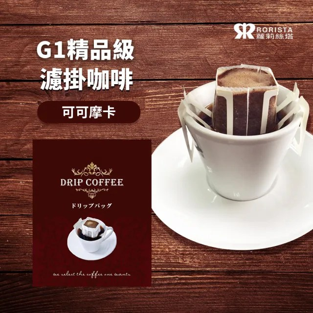 【RORISTA】單品可可摩卡大濾掛咖啡(12gX10入-淺焙)