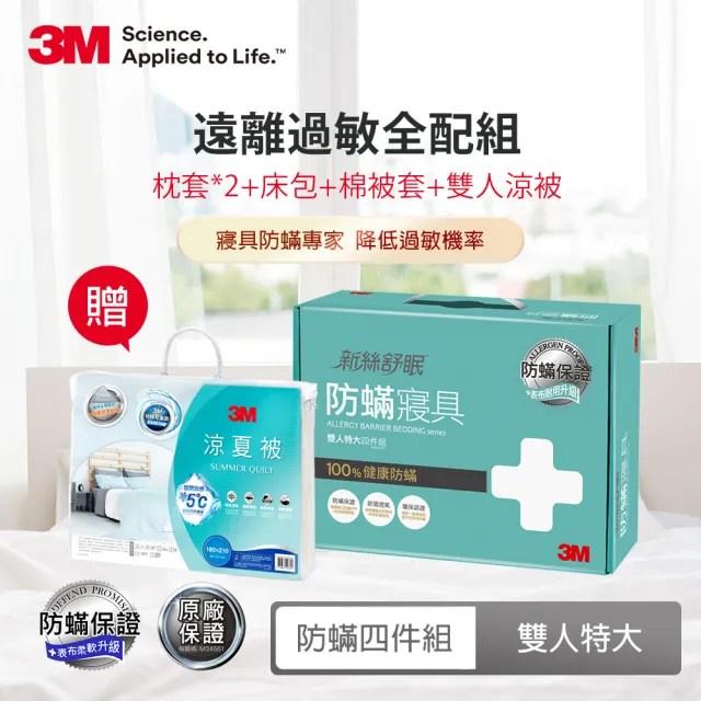 【3M】新絲舒眠永久防蹣寢具-雙人特大四件組+雙人涼夏被-星空藍(超值涼被組)