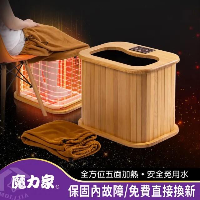 【MOLIJIA 魔力家】知足常熱 遠紅外線原木桑拿桶-單口小型(桑拿箱/足浴機/泡腳機/二年保固)