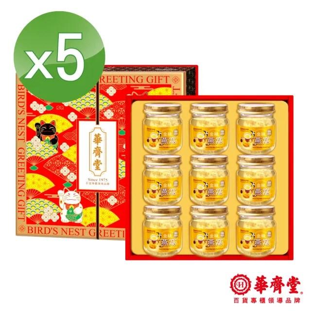 【華齊堂】頂級金絲燕窩禮盒(5盒)