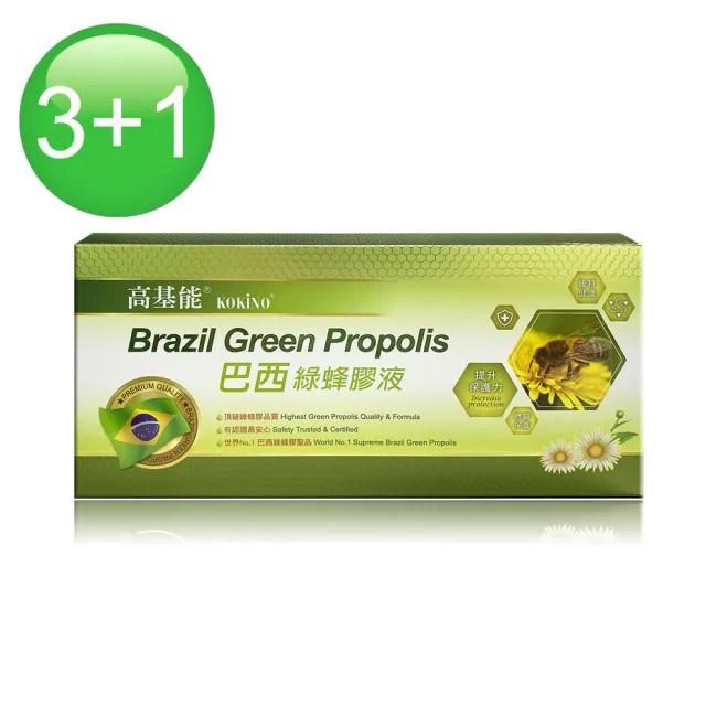 買三送一高基能巴西綠蜂膠安瓶組10瓶(共4盒)