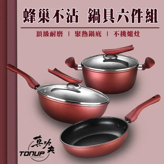 【358百貨】鍋具組六件套  廚房的好夥伴(炒鍋 平底鍋 湯鍋 鍋鏟 鍋蓋)