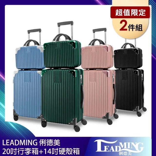 【Leadming】俐德美20吋送14吋拉鍊子母箱/行李箱/登機箱(多款多色任選)