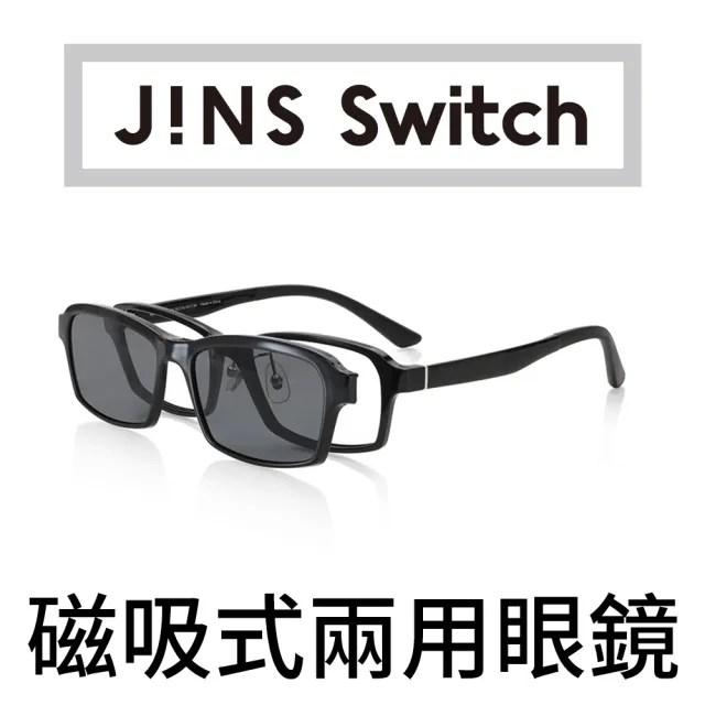 【JINS】Switch 磁吸式兩用眼鏡-偏光前片(AMRF20S197)