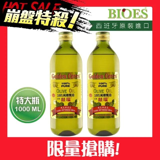 【BIOES 囍瑞】純級100%純橄欖油1000mlx2入