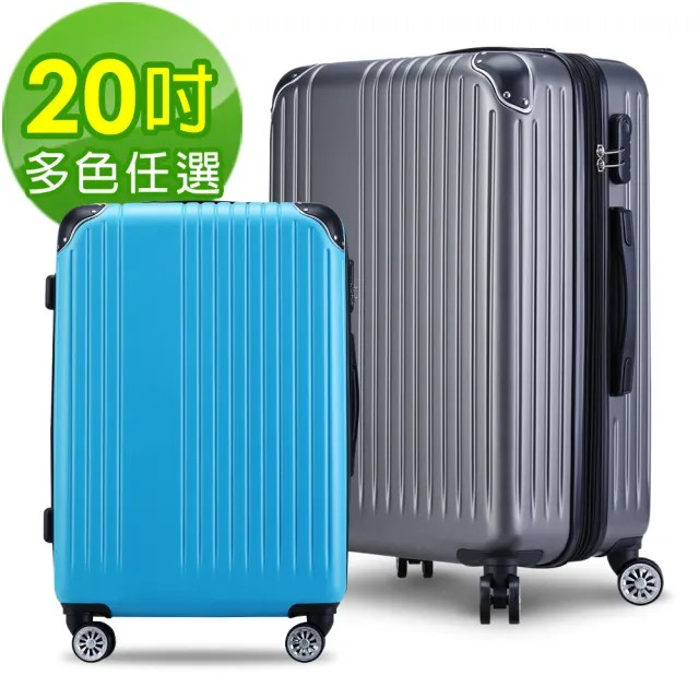 【Bogazy】玩色世界 20吋國旅輕便行李箱登機箱(多色任選)