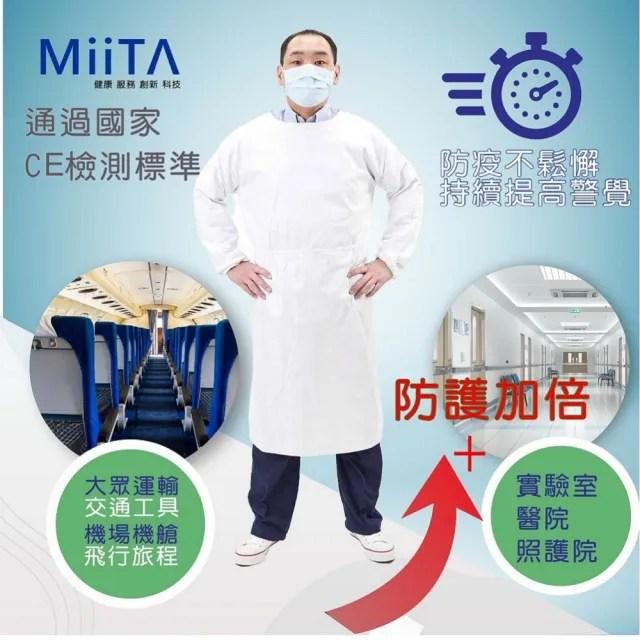 【醫創達MIITA】台灣製CE歐盟防護隔離衣-非醫療用(3件包)