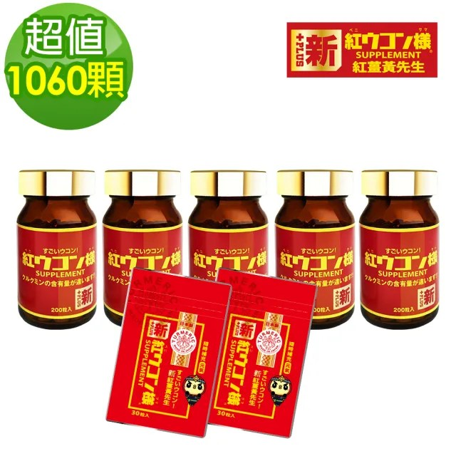 【新紅薑黃先生】加強版200顆x5瓶+加強版30顆x2包(超值1060顆)