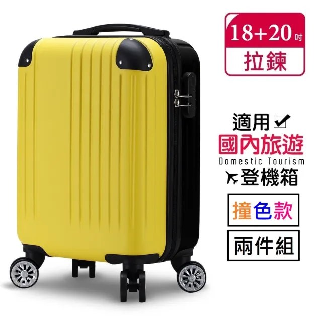 【Bogazy】玩色世界 18+20吋國旅首選行李箱/廉航款登機箱(多色任選/兩件組)