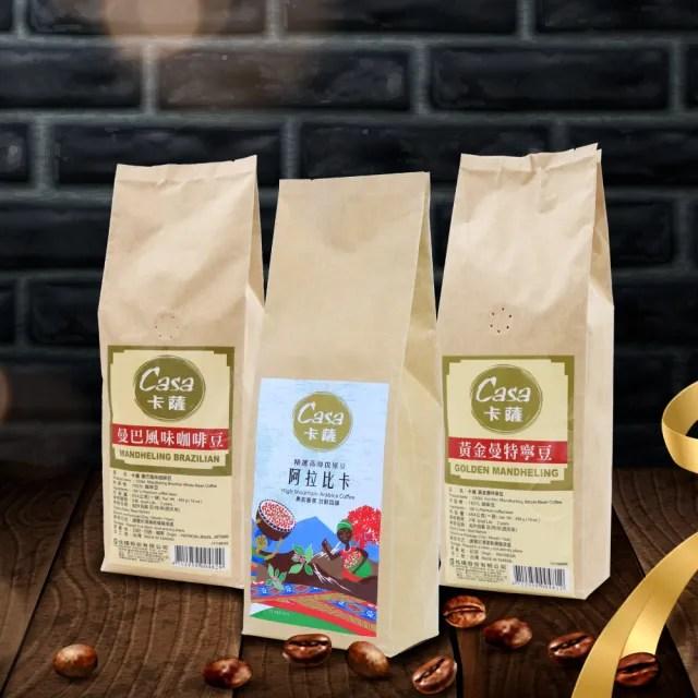 【Casa卡薩】嚴選深焙咖啡豆454gx3袋(黃金曼特寧/香醇曼巴/高海拔阿拉比卡)