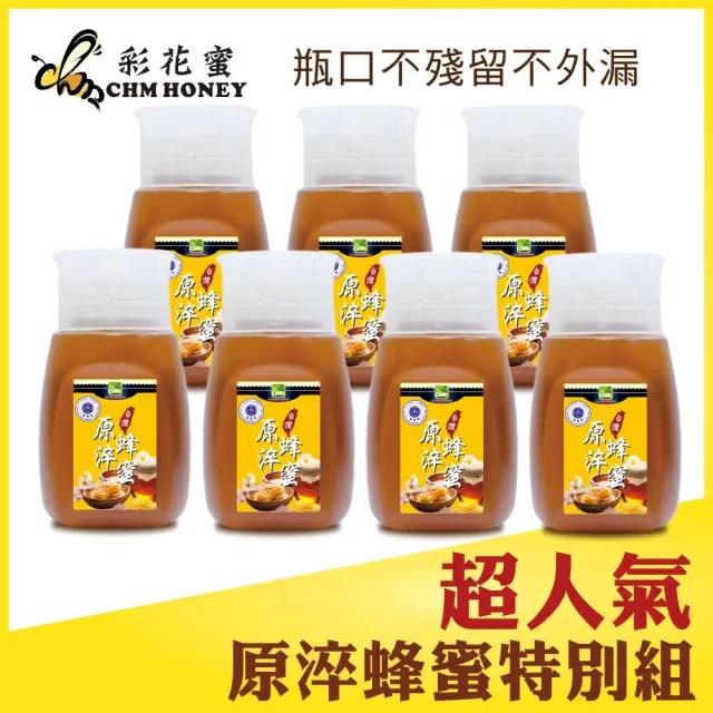【彩花蜜】超人氣原淬蜂蜜組(320g*7瓶)