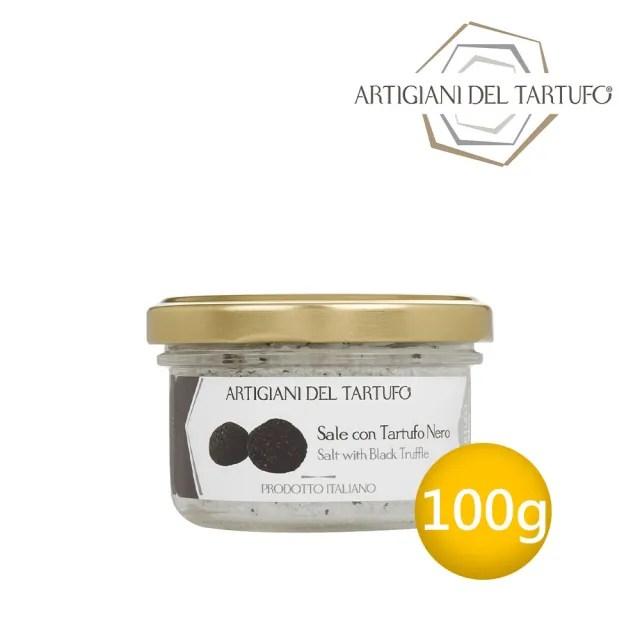 【Artigiani del Tartufo】義大利職人-黑松露鹽(100g)