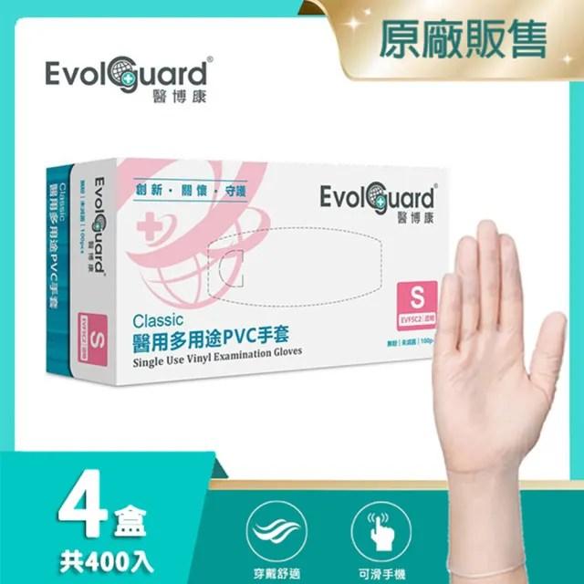 【Evolguard 醫博康】Classic醫用多用途PVC手套 四盒 共400入(透明/無粉/一次性/醫療級手套)