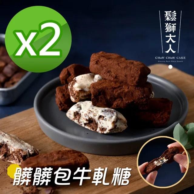 【鬆獅大人】髒髒包牛軋糖250gx2盒
