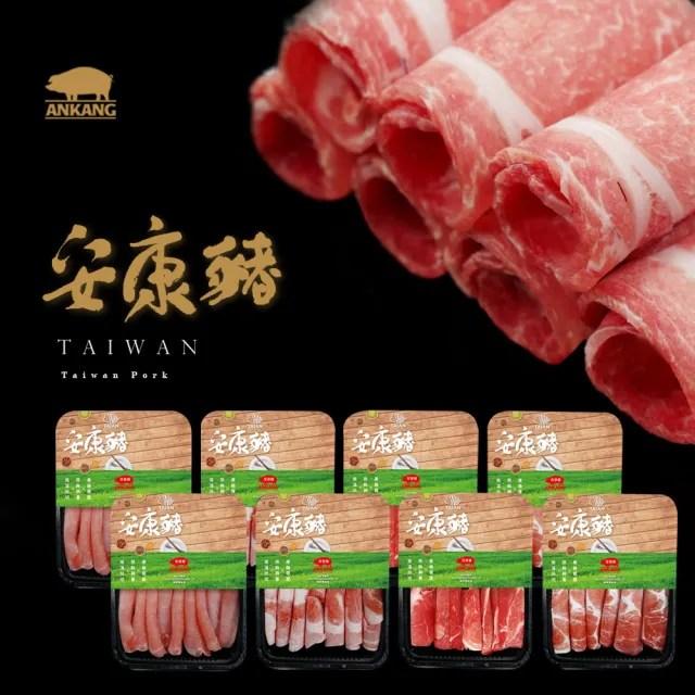 【泰安食品】安康豬家庭號優質火鍋片組-共8盒(250g/盒)(梅花2盒+里肌2盒+五花2盒+豬肉2盒)