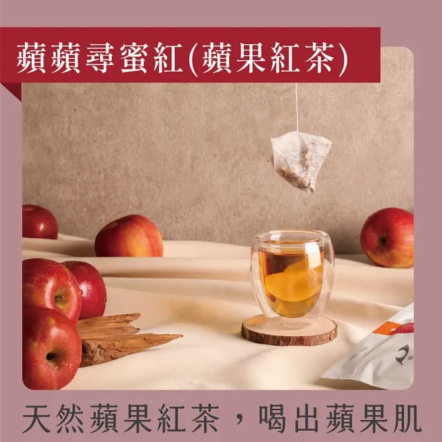 【Teascovery 發現茶】古法黑糖調和茶系列(黑糖紅棗紅茶/黑糖紅棗國寶茶/黑糖蘋果紅茶)