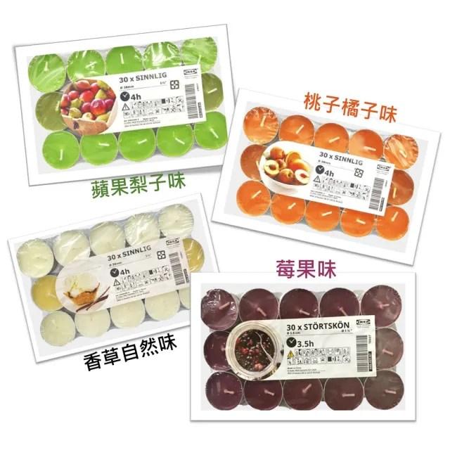 【IKEA】芳香小蠟燭-香草自然味/蘋果梨子味/桃子橘子味(30入)