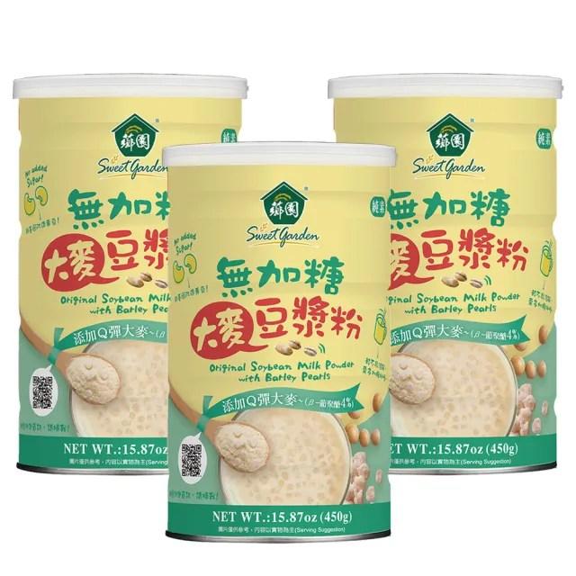 【薌園】無加糖大麥豆漿粉(450gX3罐)