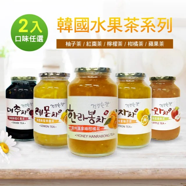 【韓國】傳統水果茶1kgx2任選(柚子茶/蘋果茶/檸檬茶/紅棗茶/柑橘茶)