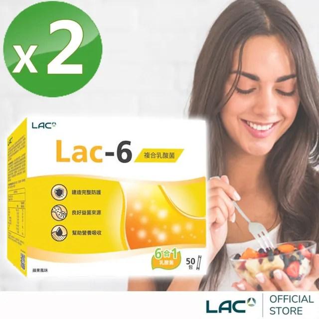 【LAC 利維喜】2入組 益淨暢乳酸菌顆粒-蘋果口味50包(益生菌/奇異果/木寡糖/菊糖/保護力)