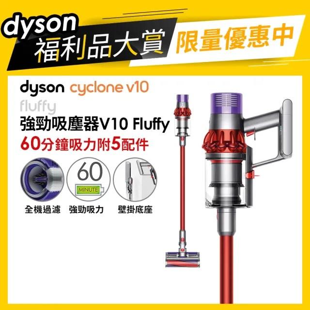 【dyson 戴森 限量福利品】Cyclone V10 Fluffy SV12 無線手持吸塵器
