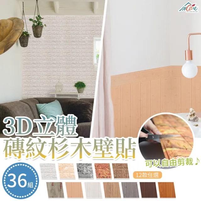 【ICR】3D立體磚紋杉木造型壁貼(36入組)