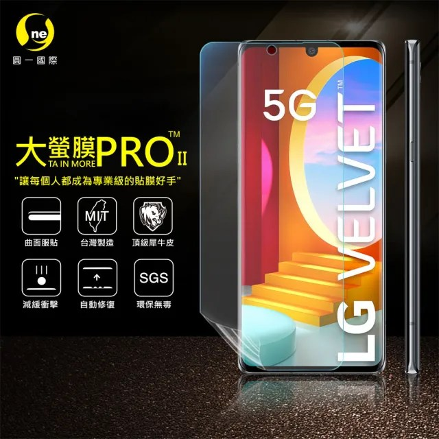 【o-one大螢膜PRO】LG Velvet 滿版手機螢幕保護貼