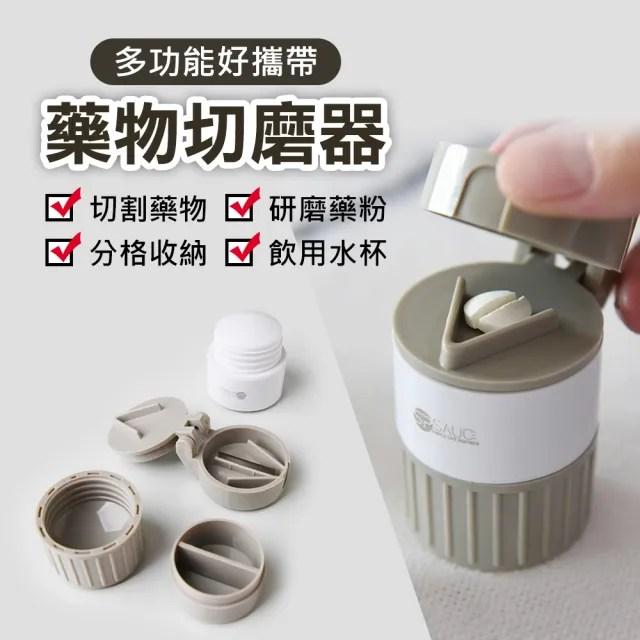 【原生良品】多功能便攜自帶水杯切藥磨藥器/儲藥收納盒