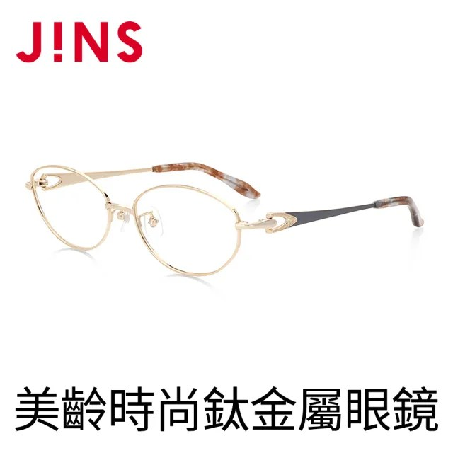 【JINS】美齡時尚鈦金屬眼鏡-金色(ALTF18A143)
