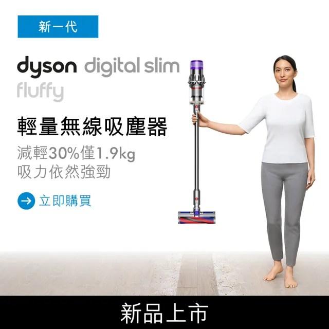 【dyson 戴森】新一代 Digital Slim Fluffy SV18 輕量無線吸塵器(銀灰色 電信案)
