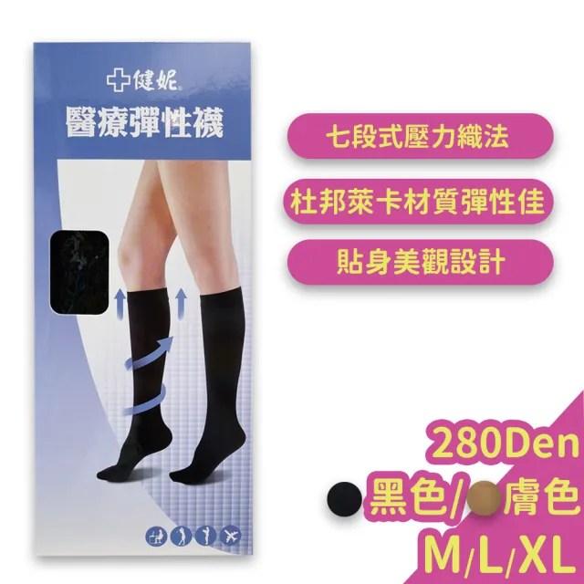 【健妮】醫療彈性襪 半統襪 靜脈曲張襪(280丹尼)
